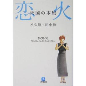 天国の本屋 恋火 小学館文庫/松久淳(著者),田中渉(著者)