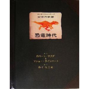 恐竜時代 エンサイクロペディア太古の世界/ロバートサブダ(著者),M.ラインハート(著者),わくはじめ(訳者)|bookoffonline