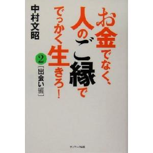 お金でなく、人のご縁ででっかく生きろ!(2) 出会い編/中村文昭(著者)