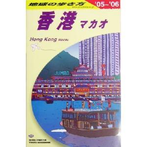 香港/マカオ(2005〜2006年版) 地球の歩き方D09/地球の歩き方編集室(編者)