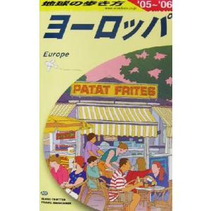 ヨーロッパ(2005〜2006年版) 地球の歩き方A01/地球の歩き方編集室(編者)