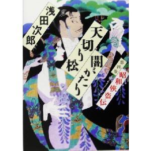 天切り松 闇がたり(第4巻) 昭和侠盗伝/浅田次郎(著者) bookoffonline