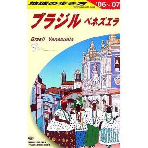 ブラジル(2006〜2007年版) 地球の歩き方B21/地球の歩き方編集室(編者)