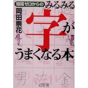 知識ゼロからのみるみる字がうまくなる本 芽がでるシリーズ/岡田崇花(著者)