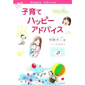 子育てハッピーアドバイス/明橋大二(著者),太田知子(その他...