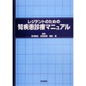 レジデントのための腎疾患診療マニュアル/深川雅史(編者),吉田裕明(編者),安田隆(編者)