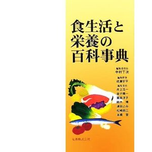 食生活と栄養の百科事典/中村丁次(編者)