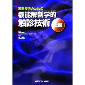 運動療法のための機能解剖学的触診技術 上肢/林典雄(著者),青木隆明(その他)