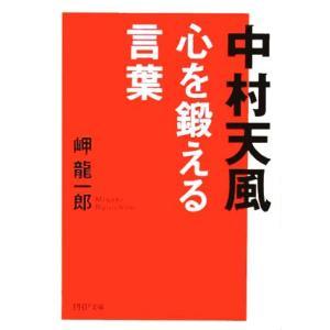 中村天風 心を鍛える言葉 PHP文庫/岬龍一郎(著者)