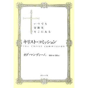 キリスト・コミッション いつでも奇跡はそこにある/オグマンディーノ【著】,牧野M.美枝【訳】|bookoffonline
