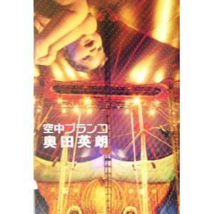 空中ブランコ/奥田英朗(著者)