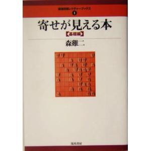 寄せが見える本 基礎編 最強将棋レクチャーブックス1/森けい二(著者)