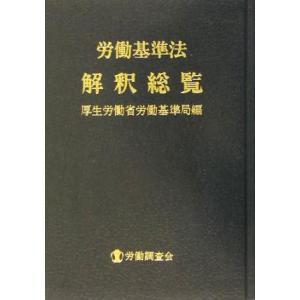 労働基準法解釈総覧/厚生労働省労働基準局(編者)