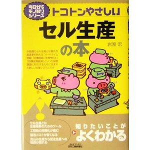 トコトンやさしいセル生産の本 B&Tブックス今日からモノ知りシリーズ/岩室宏(著者)