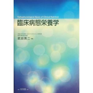 臨床病態栄養学/武田英二(著者)