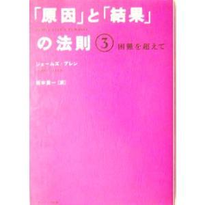 「原因」と「結果」の法則(3) 困難を超えて/ジェームズ・アレン(著者),坂本貢一(訳者)