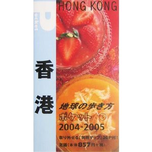 香港(2004〜2005年版) 地球の歩き方ポケット5/地球の歩き方編集室(編者)