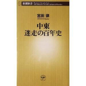 中東 迷走の百年史 新潮新書/宮田律(著者)