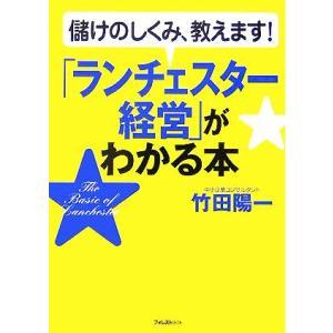 「ランチェスター経営」がわかる本 儲けのしくみ、教えます!/竹田陽一(著者)