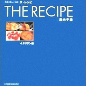 ザ・レシピ イタリアン編/浜内千波(著者)
