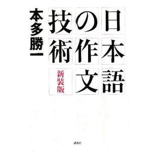 日本語の作文技術/本多勝一(著者)