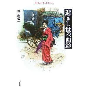 逝きし世の面影 平凡社ライブラリー/渡辺京二(著者)|bookoffonline