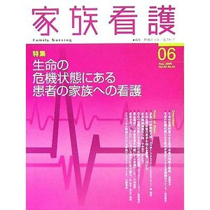 家族看護(06) 特集:生命の危機状態にある患者の家族への看護/野嶋佐由美(編者),渡辺裕子(編者)|bookoffonline