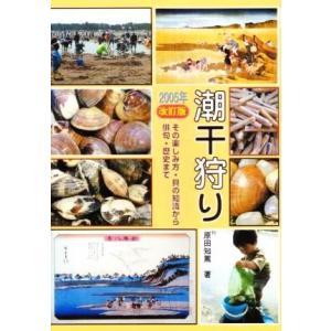 潮干狩り(2005年改訂版) その楽しみ方・貝の知識から俳句...