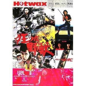 Hotwax(VOL4) 日本の映画とロックと歌謡曲/ウルトラヴァイヴ(編者)|bookoffonline