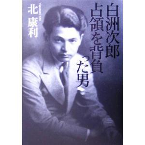白洲次郎 占領を背負った男/北康利(著者)