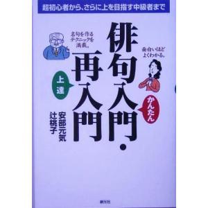 俳句入門・再入門 超初心者から、さらに上を目指す中級者まで/安部元気(著者),辻桃子(著者)