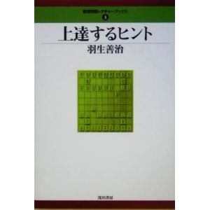 上達するヒント 最強将棋レクチャーブックス3/羽生善治(著者...