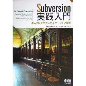 Subversion実践入門 達人プログラマに学ぶバーンジョン管理/MikeMason(著者),でび...