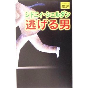 逃げる男/シドニィ・シェルダン(著者),天馬龍行(訳者) bookoffonline