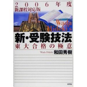 新・受験技法(2006年度新課程対応版) 東大合格の極意/和田秀樹(著者)