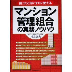 マンション管理組合の実務ノウハウ 困ったときにすぐに使える/村井忠夫(著者)