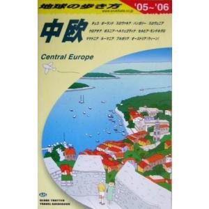 中欧(2005〜2006年版) 地球の歩き方A25/地球の歩き方編集室(編者)