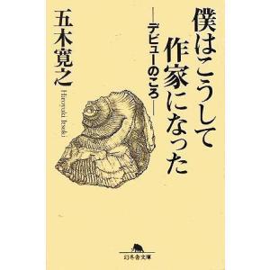 僕はこうして作家になった デビューのころ 幻冬舎文庫/五木寛之(著者) bookoffonline