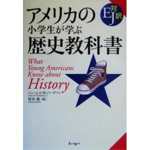 アメリカの小学生が学ぶ歴史教科書/ジェームス・M.バーダマン(著者),村田薫(編者)
