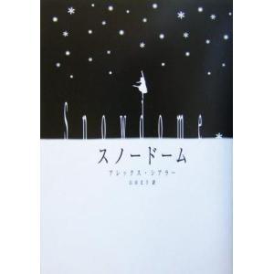 スノードーム/アレックス・シアラー(著者),石田文子(訳者)|bookoffonline