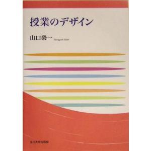 授業のデザイン 玉川大学教職専門シリーズ/山口栄一(著者)