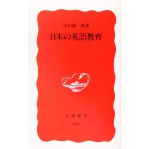 日本の英語教育 岩波新書/山田雄一郎(著者) :0012800327:BOOKOFF ...