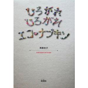 ひろがれひろがれ エコ・ナプキン/角張光子(著者)