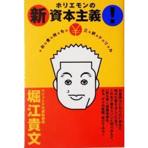 ホリエモンの新資本主義! お金持ち¥三択ドリル/堀江貴文(著者)