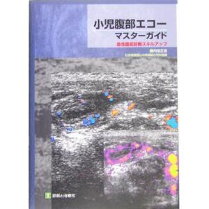 小児腹部エコーマスター・ガイド 急性腹症診断スキルアップ/内田正志(著者)