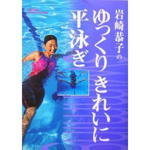 岩崎恭子のゆっくりきれいに平泳ぎ GAKKEN SPORTS BOOKS/岩崎恭子(著者)