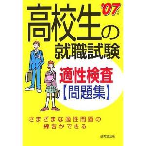高校生の就職試験 適性検査問題集(2007年版)/成美堂出版編集部(編者)