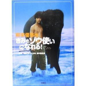 柳楽優弥のきみもゾウ使いになれる! 「星になった少年」製作委員会 その他 の商品画像|ナビ