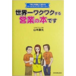 世界一ワクワクする営業の本です 「売れる頭脳」に変わるロールプレイング・ストーリー/山本藤光(著者)