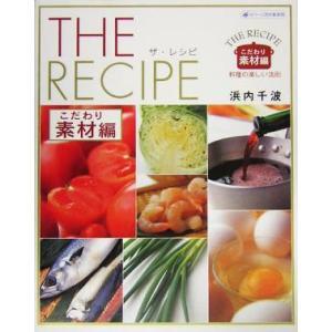 ザ・レシピ こだわり素材編 料理の楽しい法則/浜内千波(著者)
